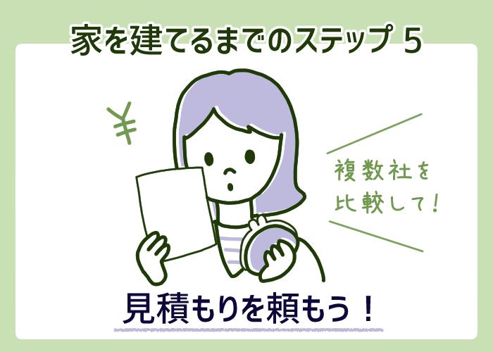 iewotateru-mitsumori